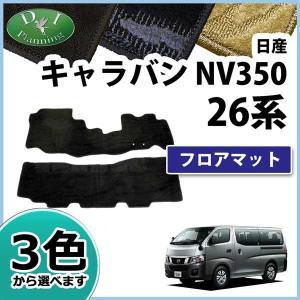 日産 キャラバン NV350 E26 フロアマット カーマット (1列目&2列目セット) 織柄シリーズ 社外新品|diplanning