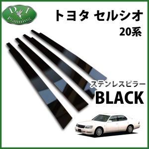 トヨタ セルシオ UCF20 UCF21 ステンレスピラー ブラックタイプ バイザー有り用 ピラー 社外新品|diplanning