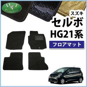 スズキ セルボ HG21S フロアマット カーマット 織柄シリーズ 社外新品 diplanning