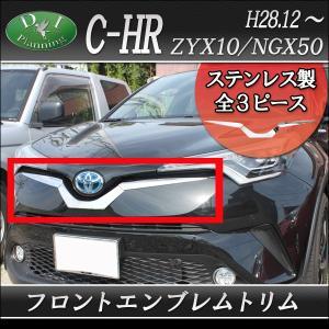 トヨタ C-HR CHR ZYX1 NGX50 フロントバンパーモール フロントエンブレムトリム ガ...