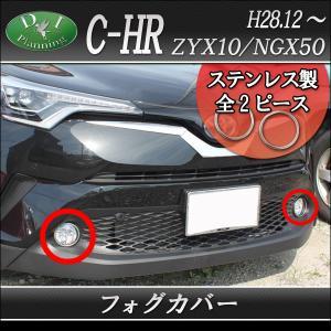 トヨタ C-HR CHR ZYX10 NGX50 フォグカバー フォグライトカバー スモールライトカ...