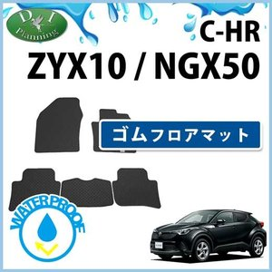 トヨタ C-HR  CHR ZYX10 NGX50 ゴムマット ゴムフロアマット ゴムカーマット ラバーフロアマット 社外新品 フロアマット カーマット 自動車マット カー用品|diplanning