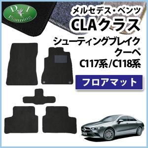 メルセデス ベンツ CLAクラス CLA180 CLA250 シューティングブレーク 【 フロアマット 】 DX カーマット