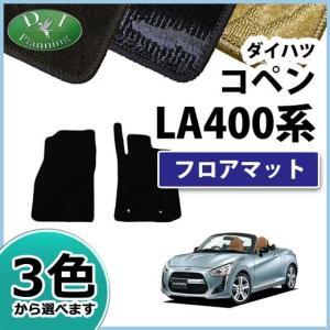 ダイハツ コペン LA400K フロアマット  織柄シリーズ 社外新品 カーマット パーツ|diplanning