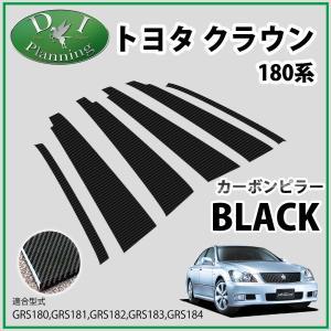 トヨタ クラウン GRS180 GRS181 カーボンピラー ブラックタイプ バイザー有り用 ピラー 社外新品|diplanning