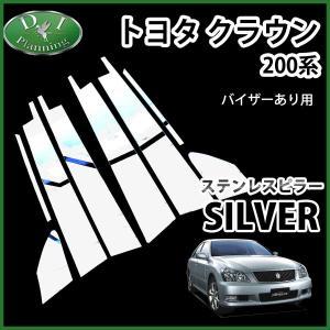 トヨタ クラウン 20系 200系 GRS200 GRS201 ステンレスピラー シルバータイプ バイザー有り用 カスタムパーツ カスタマイズ ドレスアップ