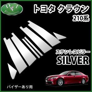 トヨタ クラウン 210系 21系 GRS210 ステンレスピラー シルバータイプ バイザー有り用 GRS214 ハイブリッド アクセサリーパーツ ドレスアップ カスタムパーツ