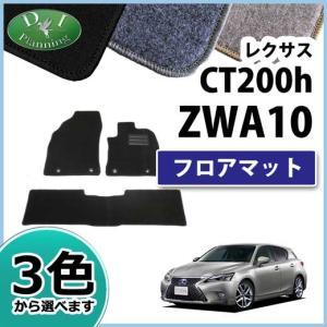 レクサス CT200h ZWA10 フロアマット カーマット DX 社外新品|diplanning