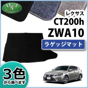 レクサス CT200h ZWA10 トランクマット ラゲッジマット DX 社外新品|diplanning