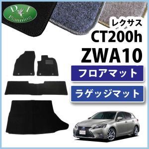 レクサス CT200h ZWA10 フロアマット&トランクマット DX セット 社外新品|diplanning