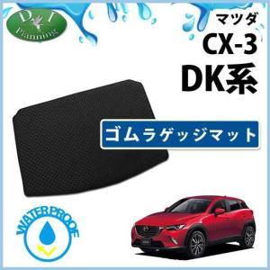 マツダ CX-3 CX3 DK系 ゴムラゲッジマット ラバーラゲッジマット ゴムマット ラバーマット カーマット フロアマット パーツ