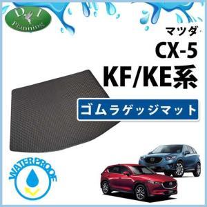 マツダ 新型CX-5 CX‐5 KF系 旧型CX5 KE系 ゴムラゲッジマット ゴムマット ラバーマット KEEFW KEEAW KE2FW KE2AW  KFEP KF5P KF2P 社外新品 diplanning