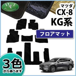 マツダ CX8 CX-8 KG系 KG2P フロアマット 織柄S カーマット フロアーマット フロアーシートカバー フロアーカーペット カー用品 アクセサリーパーツ diplanning