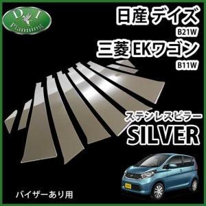 日産 デイズ B21W 三菱 EKワゴン ステンレスピラー シルバータイプ バイザー有り用 カスタムパーツ カスタマイズ ドレスアップパーツ|diplanning