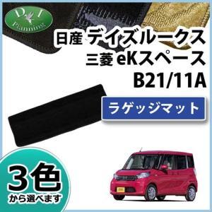 デイズルークス B21A EKスペース B11A ラゲッジマット 織柄シリーズ 社外新品|diplanning