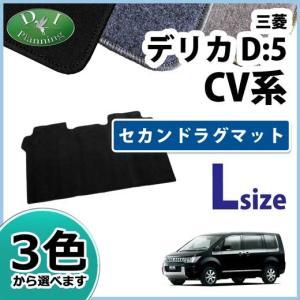 三菱 デリカD:5 デリカD5 CV4W CV5W セカンドラグマット Lサイズ DXシリーズ 二列目ラグマット フロアマット カーマット アクセサリー|diplanning
