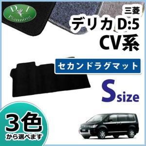 三菱 デリカD:5 デリカD5 CV4W CV5W セカンドラグマット Sサイズ DX 二列目ラグマット フロアマット カーマット アクセサリー パーツ|diplanning
