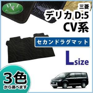 三菱 デリカD:5 デリカD5 CV4W CV5W セカンドラグマット Lサイズ 織柄シリーズ 二列目ラグマット フロアマット カーマット アクセサリー|diplanning