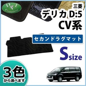 三菱 デリカD:5 デリカD5 CV4W CV5W セカンドラグマット Sサイズ 織柄シリーズ 二列目ラグマット フロアマット カーマット アクセサリー|diplanning