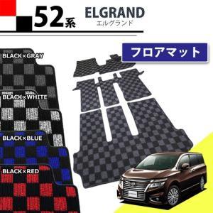 日産 エルグランド PE52 PNE52 TE52 フロアマット カーマット チェック柄シリーズ 社外新品 diplanning