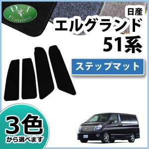 日産 エルグランド E51 NE51 ステップマット エントランスマタテンポガイドから出品ット DX 社外新品 diplanning