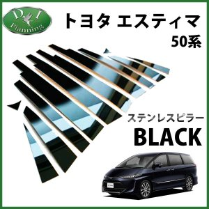 トヨタ エスティマ 50系 ACR50W ACR55W ステ...