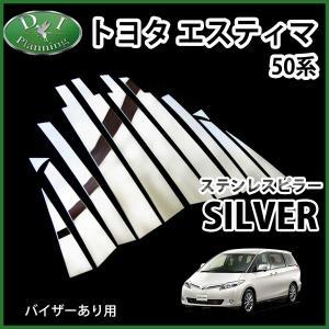 トヨタ エスティマ 50系 ACR50W ACR55W ステンレスピラー シルバータイプ バイザー有り用 カスタムパーツ カスタマイズ ドレスアップ|diplanning