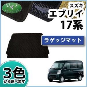 スズキ エブリィ エヴリィ DA17V エブリイワゴン エブリイバン DA17W 17系 ラゲージマット 織柄シリーズ トランクマット ラゲッジシート カー用品|diplanning