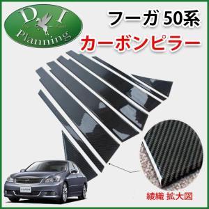 日産 フーガ 50系 Y50 PY50 カーボンピラー ブラックタイプ バイザー有り用 ピラー カスタムパーツ カスタマイズ ドレスアップ エアロパーツ カー用品|diplanning