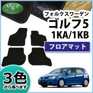 フォルクスワーゲン ゴルフ5 1KA 1KB フロアマット 織柄シリーズ カーマット パーツ 社外新品|diplanning
