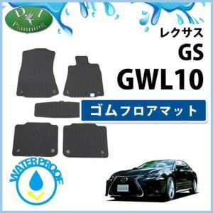 レクサス GS250 GS350 GS350h GS450h ゴムフロアマット 10系 GRL10 GRL11 GRL12 GWL10 AWL10 ラバーマット フロアマット ラバーフロアマット カーマット|diplanning