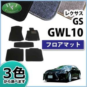レクサス GS GRL GWL 10系 フロアマット カーマット DX 社外新品|diplanning