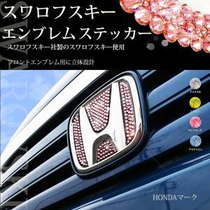 ホンダ N-BOX N-BOX+ 正規品 スワロフスキーエンブレム ステッカー【 フロント用 】 カ...