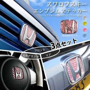ホンダ N-BOX N-BOX+ 正規品 スワロフスキーエンブレム ステッカー【 フロント・リア・ス...