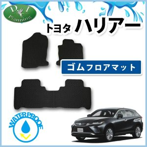 トヨタ ハリアー ZSU60W ZSU65W ASU60 ASU65W AVU65W ゴムフロアマット ラバーフロアマット 自動車マット フロアーマットフロアシートカバー  アクセサリー|diplanning