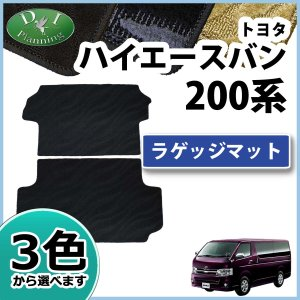 トヨタ ハイエースバン スーパーGL 200系 ラゲッジマット トランクマット 織柄シリーズ 社外新...