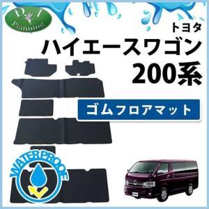 トヨタ ハイエースワゴン 200系 ゴムフロアマット ゴムマット ラバーマット フロアマット カーマット フロアシートカバー 自動車マット カー用品 アクセサリー|diplanning