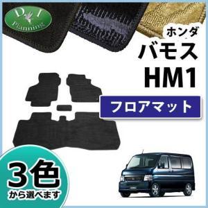 ホンダ バモス HM1 HM2 フロアマット カーマット 織柄黒 社外新品|diplanning
