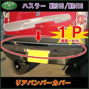 スズキ ハスラー MR31S MR41S フレアクロスオーバー MS31S MS41S リアバンパーカバー ステンレス ドレスアップパーツ カスタムパーツ カスタマイズ|diplanning