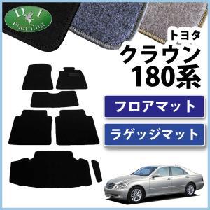 トヨタ クラウン GRS180  GRS182  GRS184 フロアマット&トランクマット DX セット 社外新品|diplanning