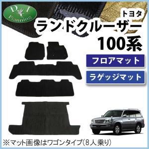 トヨタ ランドクルーザー 100系 ランクル UZJ100W フロアマット & ラゲッジマット カーマット 織柄シリーズ 自動車マット フロアーマット カー用品|diplanning