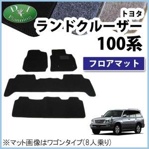 トヨタ ランドクルーザー 100系 ランクル UZJ100W フロアマット カーマット DX 社外新品 自動車マット フロアーマット カー用品|diplanning
