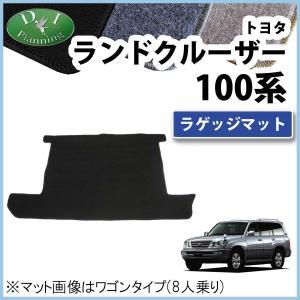 トヨタ ランドクルーザー 100系 ランクル UZJ100W ラゲッジマット トランクマット DX フロアマット カーマット 自動車マット フロアーマット|diplanning