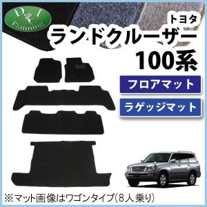 トヨタ ランドクルーザー 100系 ランクル UZJ100W フロアマット & ラゲッジマット カーマット DX 自動車マット フロアーマット カー用品|diplanning