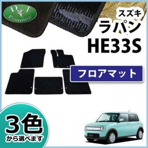 スズキ ラパン HE33S フロアマット カーマット 織柄シリーズ 社外新品|diplanning
