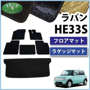 スズキ ラパン HE33S フロアマット&ラゲッジマット カーマット 織柄シリーズ 社外新品|diplanning