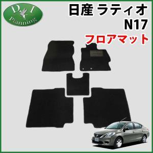 日産 ラティオ N17 フロアマット カーマット DX 社外新品|diplanning