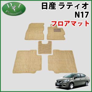 日産 ラティオ N17 フロアマット カーマット 織柄ベージュC 社外新品|diplanning