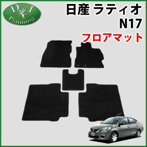 日産 ラティオ N17 フロアマット カーマット 織柄黒 社外新品|diplanning