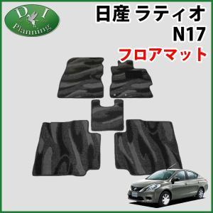 日産 ラティオ N17 フロアマット カーマット 織柄 社外新品|diplanning